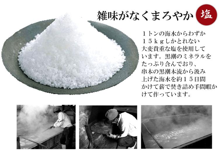 雑味のないまろやかな塩!